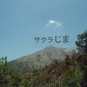 01sakurazima