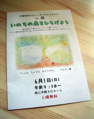 Ayanomori04