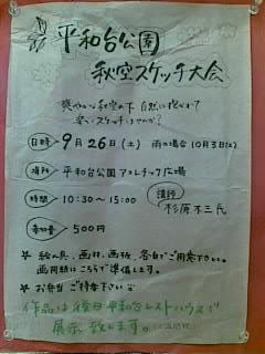 秋空スケッチ大会