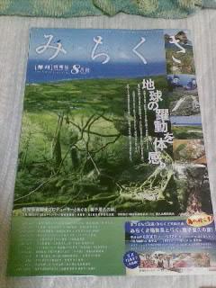 種子島情報