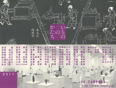 Imononokatachi2011