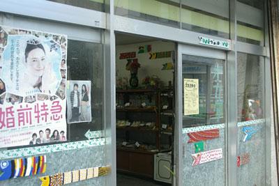 Zinnsatosakanahen002