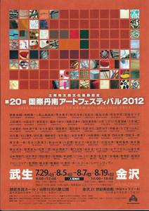 Tannanart2012_4