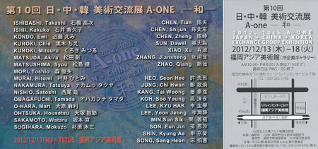 Aone2012hagaki