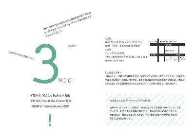 Dm_3ninb5