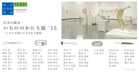 Imono1501