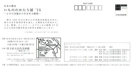 Imono1502