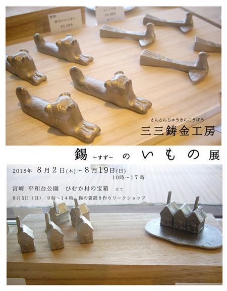 Himuka2018zz