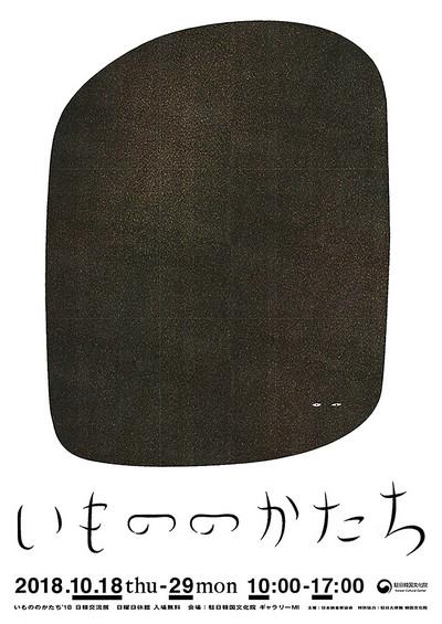 Imononokatati1800