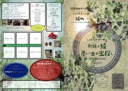 20190426takarasagashi1